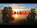 Клип с презентации на Дне рождения МейТан в Театре драмы 21 августа 2017