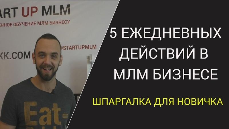 С чего начать сетевой маркетинг 5 шагов к успеху в МЛМ