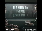 ПАССАЖИР | Лиам Нисон и Вера Фармига | В кино с 8 марта