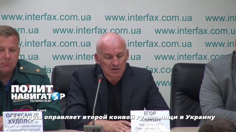 Беларусь оправляет второй конвой гумпомощи в Украину