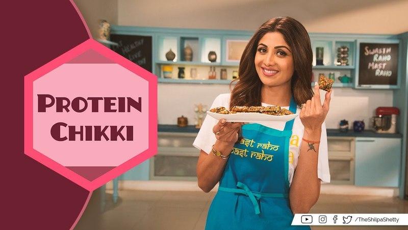 Protein Chikki   Shilpa Shetty Kundra   Healthy Recipes   The Art Of Loving Food