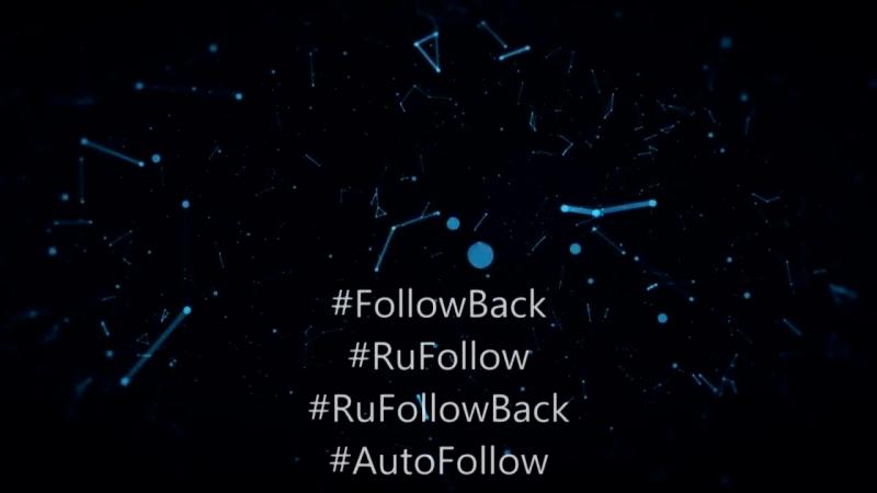 Взаимный Фолловинг - Followback - Взаимные Подписчики