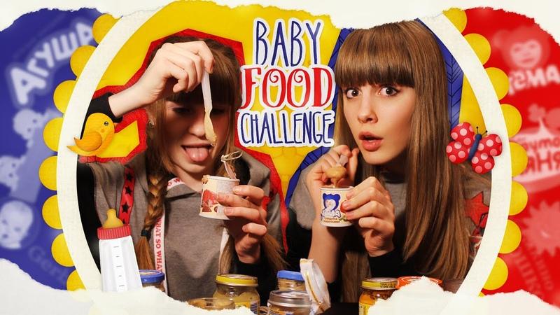 АГУ, ДЕТКИ, АГУ BABY FOOD CHALLENGE (Вызов Детского Питания) :D