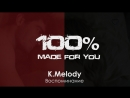 K.Melody - Воспоминание