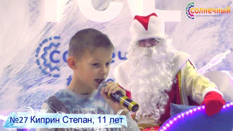 №27 Киприн Степан 11 лет