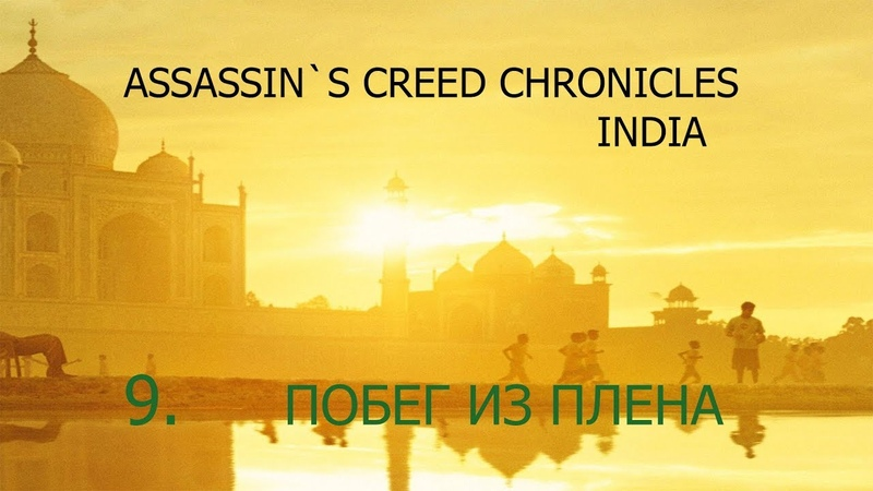 Assassin's Creed Chronicles: India - 9. Побег из плена (прохождение на русском) » Freewka.com - Смотреть онлайн в хорощем качестве