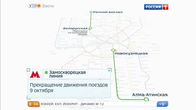 Вести-Москва • Вести-Москва. Эфир от 06.10.2016 (08:35)