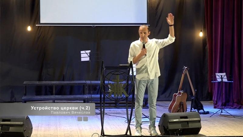 Павлович Вячеслав тема:Устройство церкви(ч.2)(Июнь 24,2018)