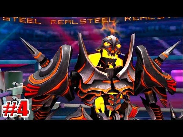 ВЫПАЛ НОВЫЙ РОБОТ DREADLORD Real Steel World Robot Boxing (ЖИВАЯ СТАЛЬ) (4 серия)