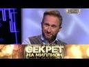 Секрет на миллион Оскар Кучера