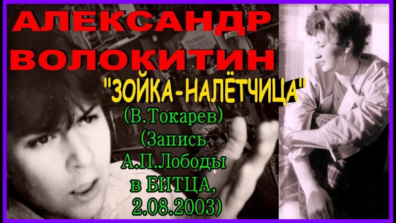 Александр Волокитин - ЗОЙКА-НАЛЁТЧИЦА (В.Токарев) (Запись А.П.Лободы в БИТЦА, 2.08.2003)