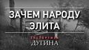 Александр Дугин. Человек - ничто без своего народа
