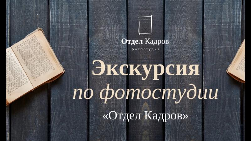 Экскурсия по интерьерам фотостудии «Отдел Кадров» Екатеринбург