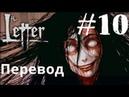 Визуальные новеллы на русском The Letter - Horror Visual Novel Письмо Прохождение 10