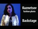 Александр Кузнецов МК Скользящий свет в Fashion фотографии