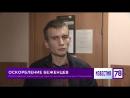 Админу группы подслушано В Контакте дали год тюрьмы за оскорбление украинских беженцев