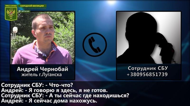 СБУ продолжает шантажировать жителей Луганска