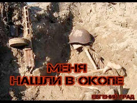 Евгений Град - Меня нашли в окопе