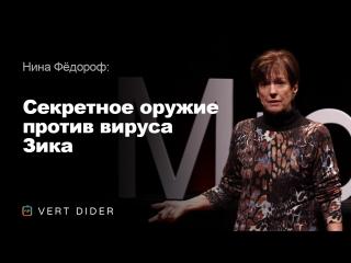 Нина Фёдороф — Секретное оружие против вируса Зика и других «комариных» заболеваний [TED]