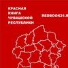 REDBOOK21 | КРАСНАЯ КНИГА ЧР