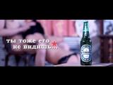 Музыка из рекламы Heineken - Ты тоже его не видишь (Россия) (2011)