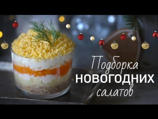 3 рецепта новогодних салатов Рецепты Bon Appetit