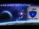 Новости ИНФОЦЕНТР на канале Zello ШТАБ ЛНР от 21 06 2018 г