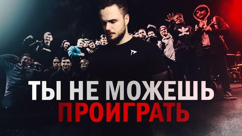 Игорь Войтенко - Ты Не Можешь Проиграть (Мотивация)