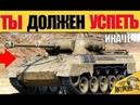 БЫСТРЕЕ КАЧАЙ Hellcat В World of Tanks ИНАЧЕ