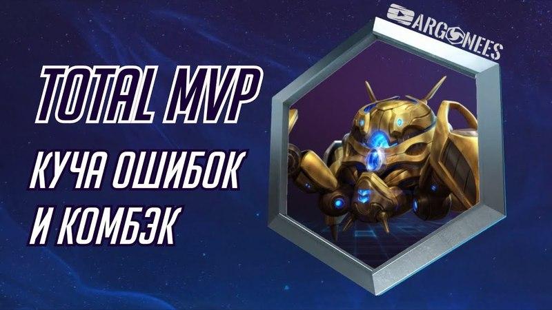 Total MVP: Феникс [Heroes of the Storm] (выпуск 79)