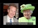 Брат британской королевы и потомок Пушкина вступит в брак с мужчиной