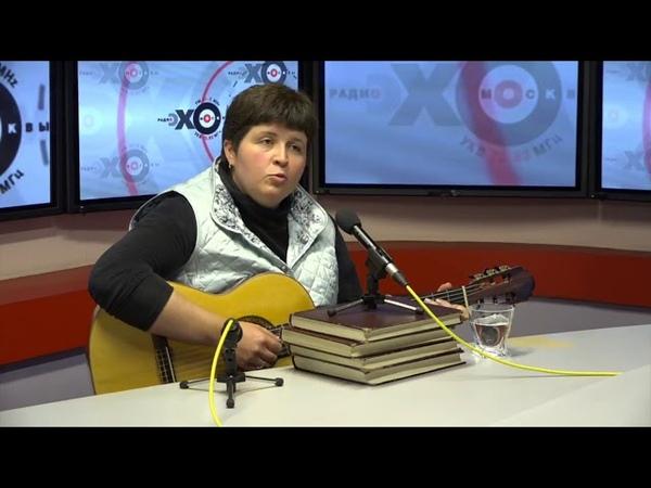 Авторская песня Марина Дмитриева 26.05.18