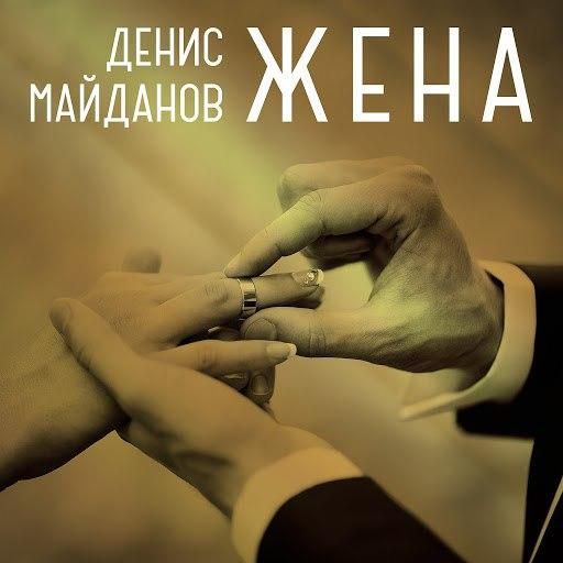 Денис Майданов альбом Жена