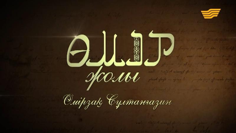 «Өмір жолы». Өмірзақ Сұлтанғазин