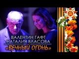 Валентин Гафт и Наталия Власова - Вечный Огонь