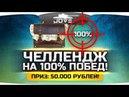 ХАРДКОР-ЧЕЛЛЕНДЖ ● 50.000 РУБЛЕЙ ЗА 100 ПОБЕД ● С Straik и liquidator