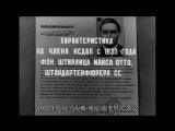 Сериал (чёрно-белая копия, 01 серия) ''Семнадцать Мгновений Весны'' (ЧуньТянь Дэ ШиЦи Гэ ШуньЦзянь), 1973 г., по одноимённому ро