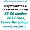 Выставка InnoSklad - www.innosklad.ru