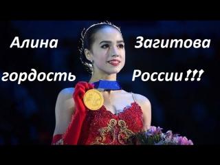 Alina Zagitova olympics 2018 ♥ the pride of Russia!