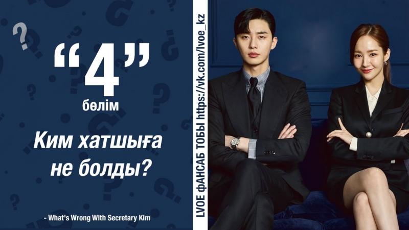 [4 бөлім] Ким хатшыға не болды?/What's Wrong With Secretary Kim [kaz_sub]