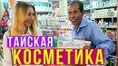Тайская Косметика на Пхукете где купить РЫНОК на Патонге цены Тайланд
