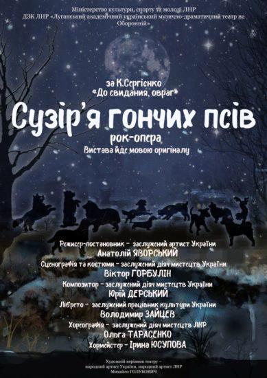 Театр на Оборонной приглашает жителей Луганщины на премьеру спектакля «Созвездие гончих псов»