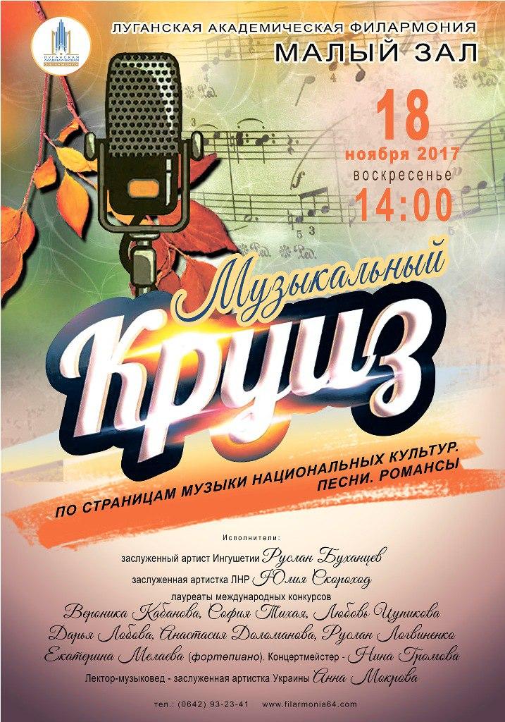Солисты филармонии приглашают в «Музыкальный круиз»