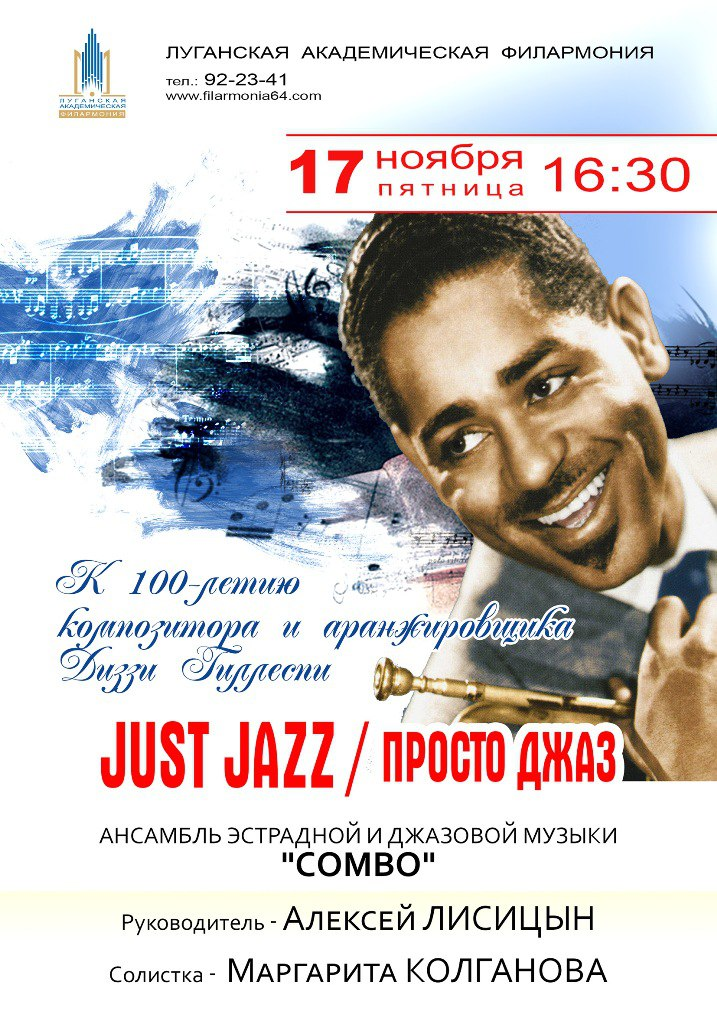 Джазовый концерт к 100-летию композитора Диззи Гиллеспи пройдет в филармонии