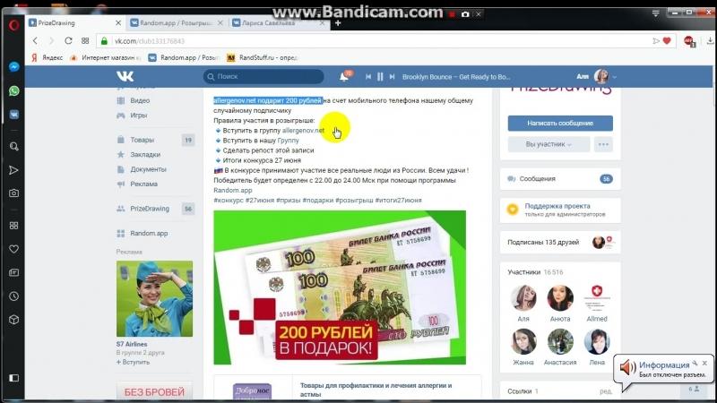 27.06 2017 200 рублей на счет мобильного телефона