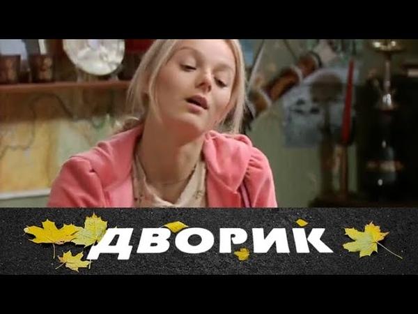 Дворик 55 серия 2010 Мелодрама семейный фильм @ Русские сериалы