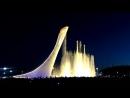 Сочи.Олимпийский парк.Поющие фонтаны