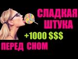 +1000 $$$ (СЛАДКАЯ ШТУКА) ПЕРЕД СНОМ ТОРГОВЛЯ НА Olymp Trade