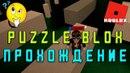 ПАЗЛ БЛОКС ПРОХОЖДЕНИЕ В РОБЛОКС - ПРОДОЛЖЕНИЕ - Puzzle Blox на русском