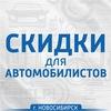 Скидки для автомобилистов Новосибирск